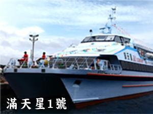 滿天星1號船型介紹