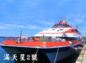 滿天星2號船型介紹