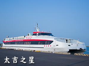 太吉之星船型介紹