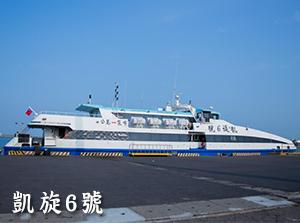 凱旋6號船型介紹